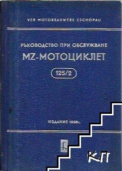 Ръководство при обслужване на MZ - мотоциклет