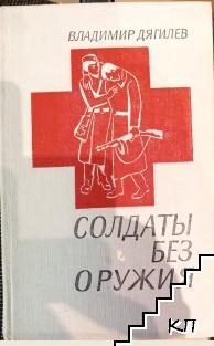 Солдаты без оружия
