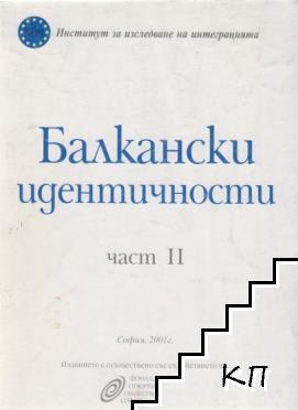 Балкански идентичности. Част 2