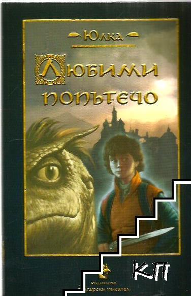 Страната на сънищата. Книга 1: Любими Попътечо
