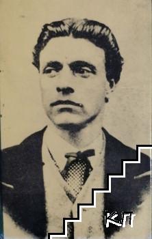 Левски - в спомените на съвременниците си