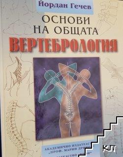 Основи на общата вертебрология