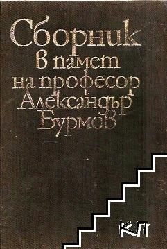 Сборник в памет на професор Александър Бурмов