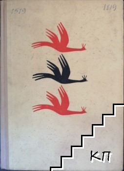Райски птици