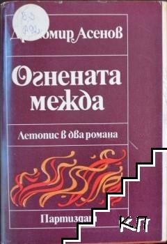 Огнената межда