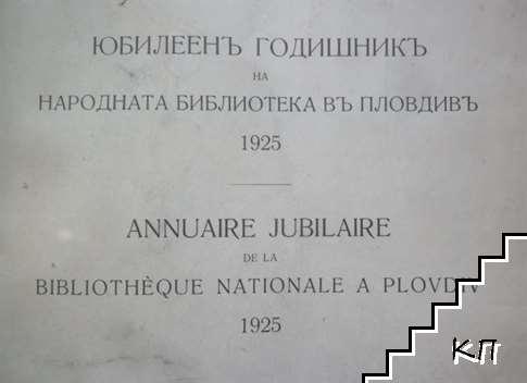 Юбиленъ годишникъ на Народната библиотека въ Пловдивъ / Сборникъ Борисъ Дяковичъ