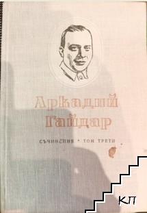 Съчинения в четири тома. Том 3