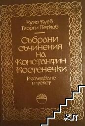 Събрани съчинения на Константин Костенечки