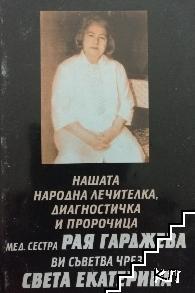 Нашата народна лечителка, диагностичка и пророчица мед. сестра Рая Гарджева ви съветва чрез Света Екатерина