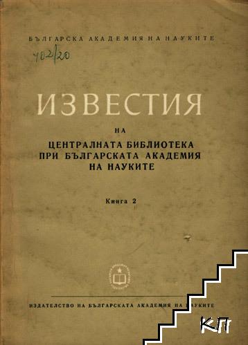 Известия на Централната библиотека при Българската академия на науките. Книга 2