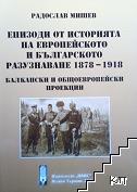 Епизоди от историята на европейското и българското разузнаване 1878-1918