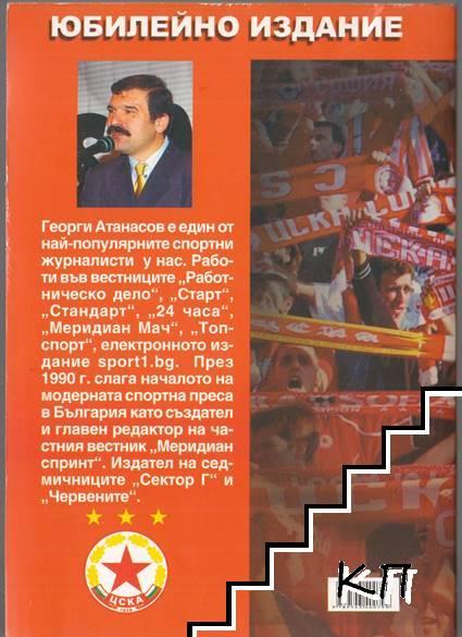 ЦСКА: Повече от отбор! (Допълнителна снимка 1)