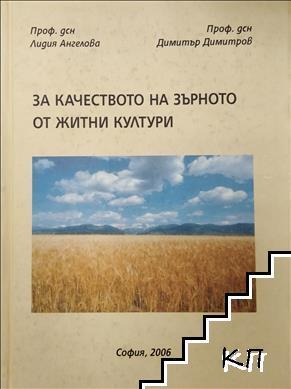 За качеството на зърното от житни култури