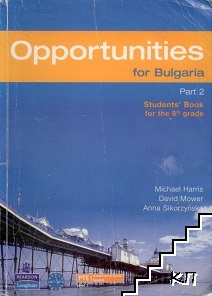 Opportunities for Bulgaria. Part 2