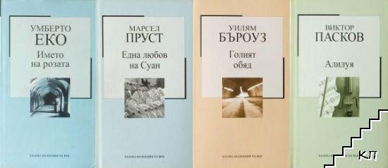 Златна колекция XX век. Комплект от 11 книги (Допълнителна снимка 1)