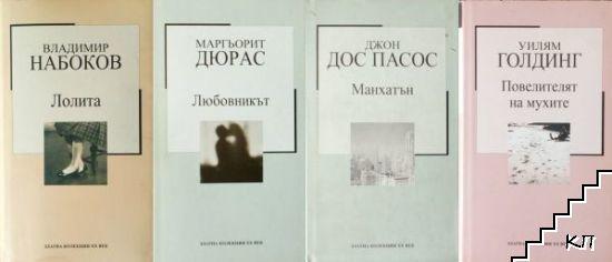 Златна колекция XX век. Комплект от 11 книги (Допълнителна снимка 2)