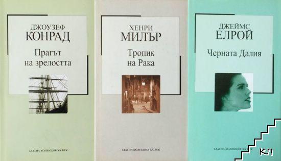 Златна колекция XX век. Комплект от 11 книги (Допълнителна снимка 3)