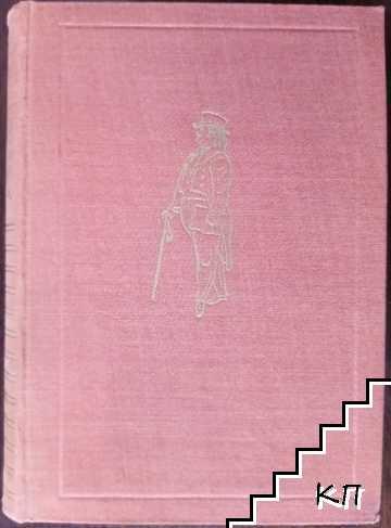 Романът на един живот: Балзак