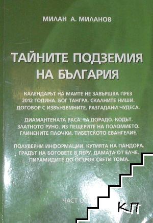 Тайните подземия на България. Част 8