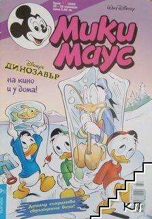 Мики Маус. Бр. 47 / 2000
