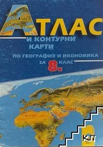 Атлас и контурни карти по география и икономика за 8. клас