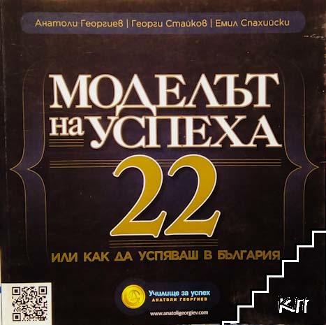 Моделът на успеха 22, или как да успяваш в България