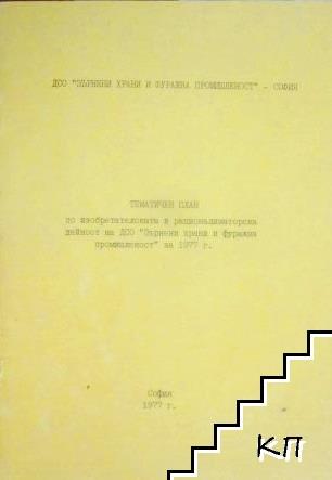 """Тематичен план по изобретателската и рационализаторската дейност на ДСО """"Зърнени храни и фуражна промишленост"""""""