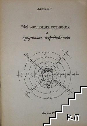 ЭМ эволюция сознания и сущность чародейства