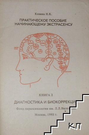 Практическое пособие начинающему экстрасенсу. Книга 2: Диагностика и биокоррекция