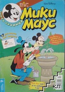 Мики Маус. Бр. 12 / 1999