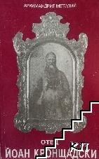 Отец Йоан Кронщадски
