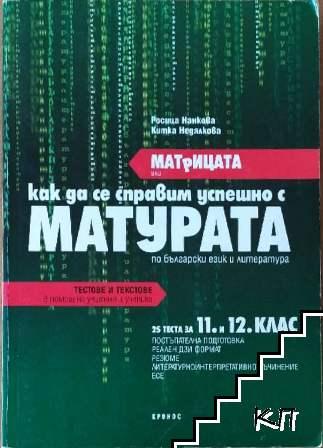 Матрицата. Как да се справим успешно с матурата по български език и литература