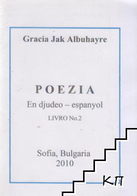 Poezia. Livro 2-3