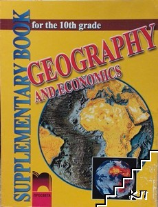 Geography and economics for the 10th grade