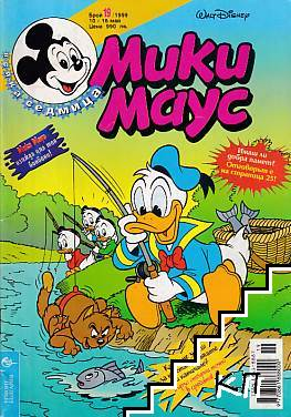 Мики Маус. Бр. 19 / 1999