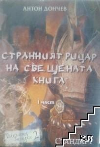 Странният рицар на свещената книга. Част 1-2