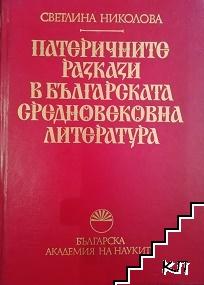 Патеричните разкази в българската средновековна литература