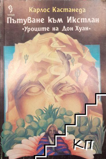 Пътуване към Икстлан. Уроците на Дон Хуан