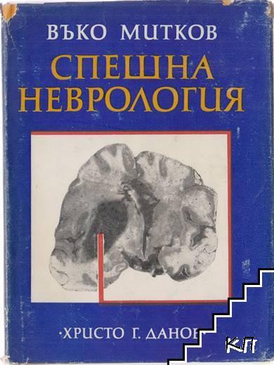 Спешна неврология