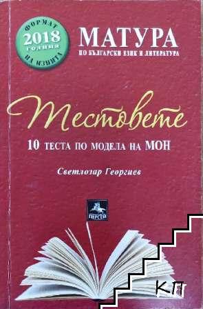 Матура по български език и литература. Тестовете. Формат 2018 година