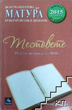 Матура по български език и литература. Тестовете. Формат 2015 година
