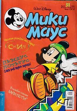 Мики Маус. Бр. 31 / 2001