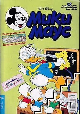 Мики Маус. Бр. 38 / 2001