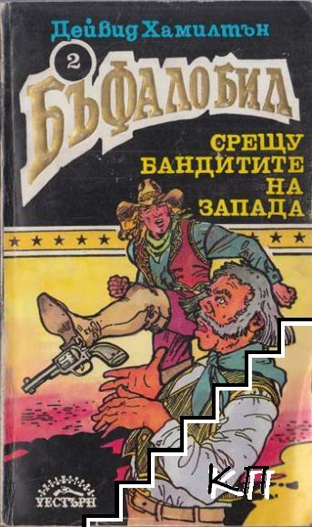 Бъфало Бил срещу бандитите на Запада