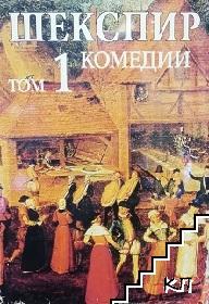 Събрани съчинения в осем тома. Том 1: Комедии