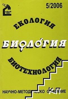 Екология. Биология. Биотехнология. Бр. 5 / 2006