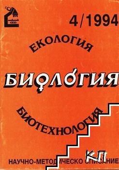 Екология. Биология. Биотехнология. Бр. 4 / 1994