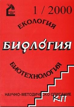 Екология. Биология. Биотехнология. Бр. 1 / 2000