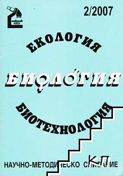 Екология. Биология. Биотехнология. Бр. 2 / 2007