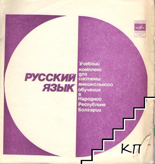 Русский язык (Допълнителна снимка 1)